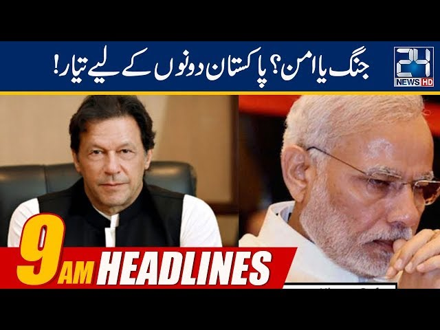 News Headlines | 9:00am | 20 Feb 2019 | 24 News HD