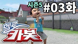 헬로카봇 시즌5 03화 - 뿡뿡뿡 방귀가 나와요.