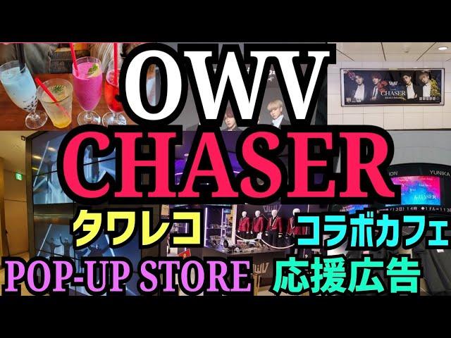 OWV巡り【ポップアップストア→コラボカフェ→タワレコ→応援広告】