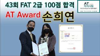 [AT Award] 제43회 FAT 2급 우수 합격자 …