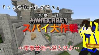 [マイクラ]スパイ大作戦2話 〜軍事基地へ潜入せよ〜 PS3  PS4 VITA thumbnail