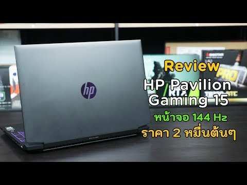 คอมนี้ดี EP41 : HP Pavilion Gaming 15 สเปก Ryzen 5 3550H + GTX1650 + จอ sRGB96% ราคาแค่ 21,990 บาท
