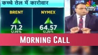 अमेरिकी बाजारों में दिखा मिलाजुला कारोबार | Morning Call