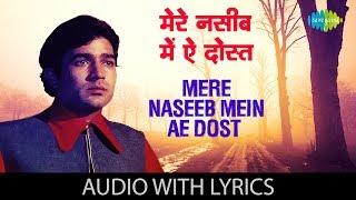 Mere Naseeb Mein Ae Dost with lyrics | मेरे नसीब में ऐ दोस्त | Kishore Kumar | Do Raaste