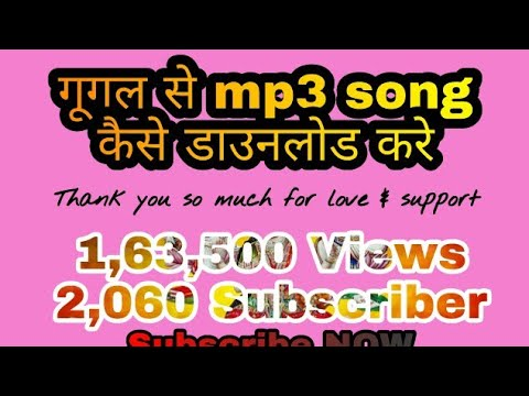 Google Se Mp3 Song Download Kaise kare ? - YouTube