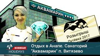 видео Отдых Витязево 2017 санатории и пансионаты все включено