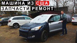 Машина из США Запчасти Ремонт