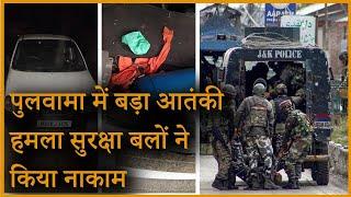 पुलवामा में संदिग्ध कार में IED बरामद, आतंकियों की बड़ी साजिश नाकाम
