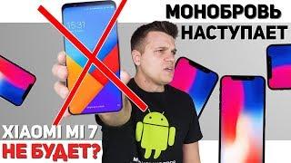 Xiaomi Mi7 не будет??? OnePLus 6 и Lg G7 готовы. Нашествие iPhone X за копейки