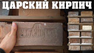 Разгадки царского кирпича. Как делали кирпич в 19 веке