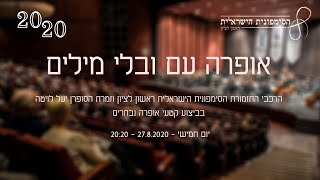 2020 - קונצרט רביעי ואחרון - אופרה עם ובלי מילים - התזמורת הסימפונית הישראלית ראשון לציון