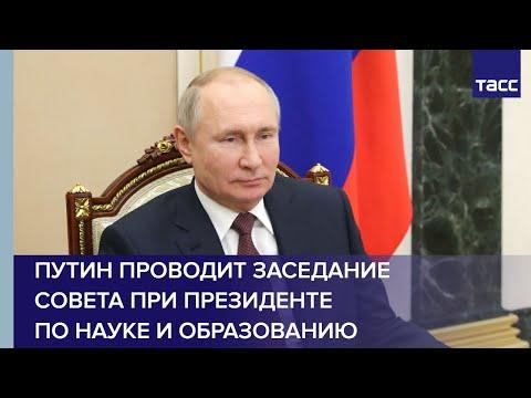 Путин проводит заседание Совета при президенте по науке и образованию
