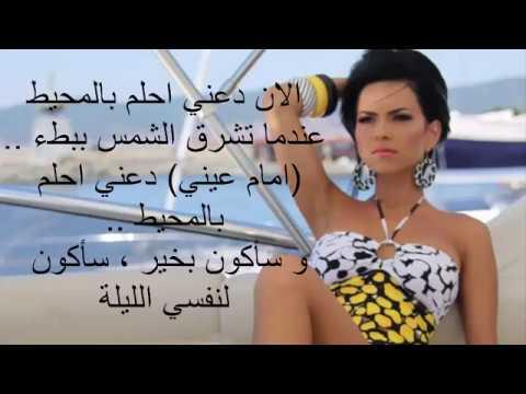 INNA - Dream About The Ocean أنّا_احلم بالمحيط_ مترجمة عربي 2017