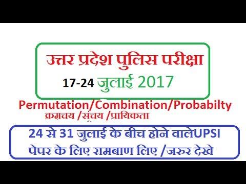 UPSI 17 JULY - 24 JULY 2017 EXAM II PERMUTATION/PROBABILITY/Maths paper solution Short trick