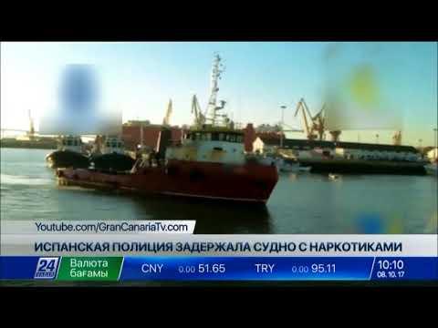 Испанская полиция задержала судно с 4 тоннами кокаина