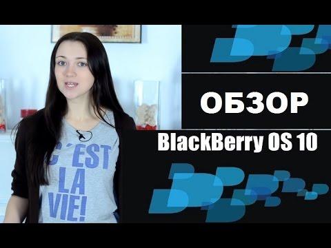 Видео обзор OC BlackBerry 10 [Цифрус]