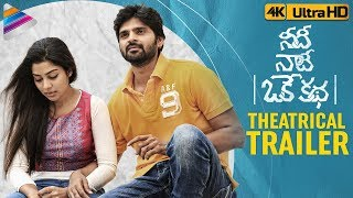 Needi Naadi Oke Katha Trailer | Sree Vishnu | Satna Titus | Nara Rohit | #NNOK | Telugu FilmNagar