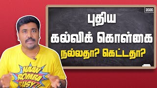 Good or Bad | NEP2020 Keypoints Explained Tamil | Kichdy