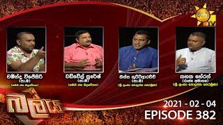 Hiru TV Balaya | Episode 382 | 2021-02-04 Thumbnail