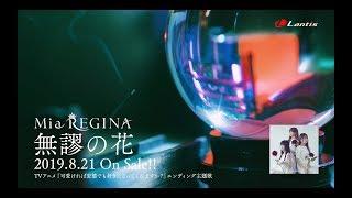 Mia REGINA / 無謬の花 Music Video