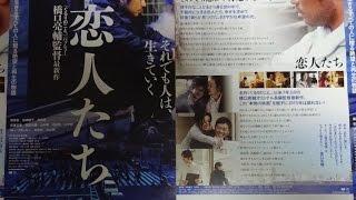 恋人たち A 2015 映画チラシ 2015年11月14日公開 シェアOK お気軽に 【...