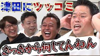 さまぁ~ずチャンネル 「ダイアン津田に内緒でツッコミまくったら津田ブチキレた!」