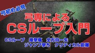 【MHW】弓専によるCSループと立回り徹底解説 / BOW TIPS【弓動画】