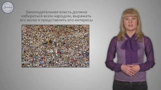 Обществознание 9кл Правовое государство