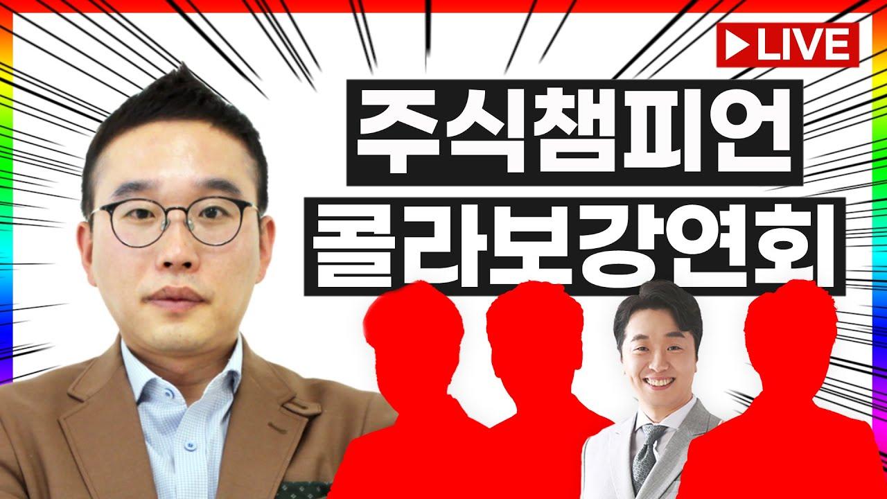 7월 29일(목) 김현구 X 문현진 [나는 전문가다] #주식챔피언
