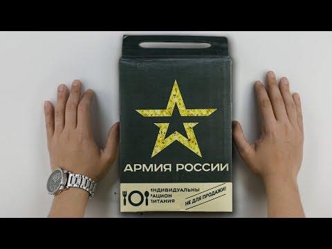 RUS ASKERİ YEMEKLERİ   RUSSIAN MRE -TAA