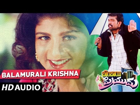 Bombay priyudu Songs - Balamurali Krishna -  JD Chakravarthy, Rambha | Telugu Old Songs