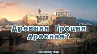 Древняя Греция древняя?