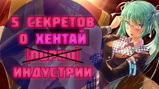 ТОП 5 секретов хентай (порно) индустрии / Все об аниме / (строго 18+ )!!