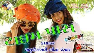 Time Pass\\Shiv Films Gozariya\\ New comedy ..Milan K Patel