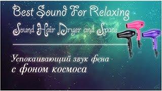 !!!BEST Relaxing - Hair Dryer Space - Звук Фена для сна + Космос