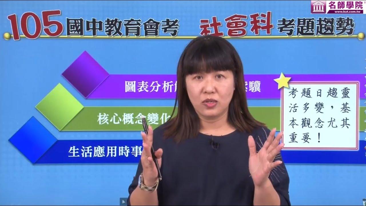 【名師學院】105國中會考社會命中率 - YouTube