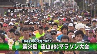 第36回 篠山ABCマラソン大会