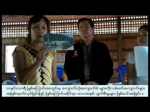 Indigenous people of Dawei reject Acadenics' Public Consultation meeting(Bur)