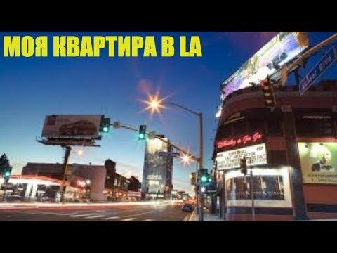 Квартира в Лос Анджелесе, Калифорния, США. Как живут русские эмигранты