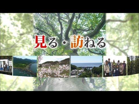 八峰町公式観光PR動画見る・訪ねる