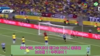 AJUTV 브라질, 네이마르 2AS로 우루과이에 2-1승 결승행 (130627 Sports)