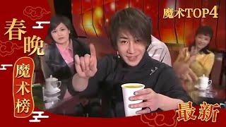 2010虎年央视春晚 魔术《千变万化》刘谦 | CCTV春晚
