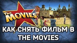 Как снять фильм в The Movies [туториал]