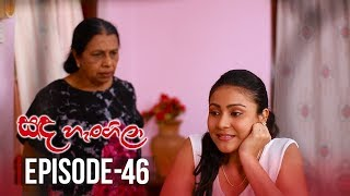 Sanda Hangila | Episode 46 - (2019-02-18) | ITN Thumbnail