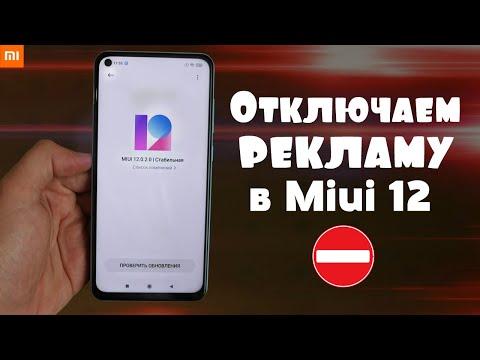 Как Отключить Рекламу на Miui 12 Xiaomi НОВЫЙ СПОСОБ