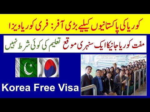 Great News: South Korea Started Free Work Visa In Pakistan For 2020.