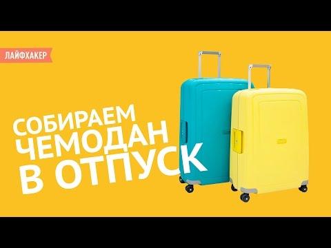 Собираем чемодан в отпуск (несколько простых хитростей)