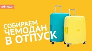 видео Лайфхаки: Собираем компактно чемодан