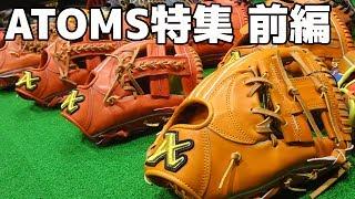 【野球堂一球】 #7 ATOMS特集 前編