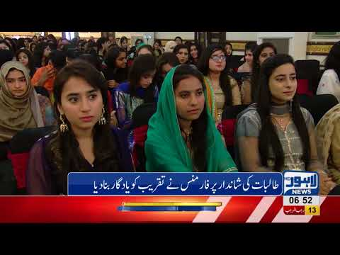 Farewell ceremony held at Punjab college girls' campus
